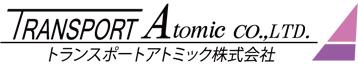トランスポートアトミック株式会社