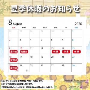 .夏季休暇インスタ-1_アートボード 1 のコピー
